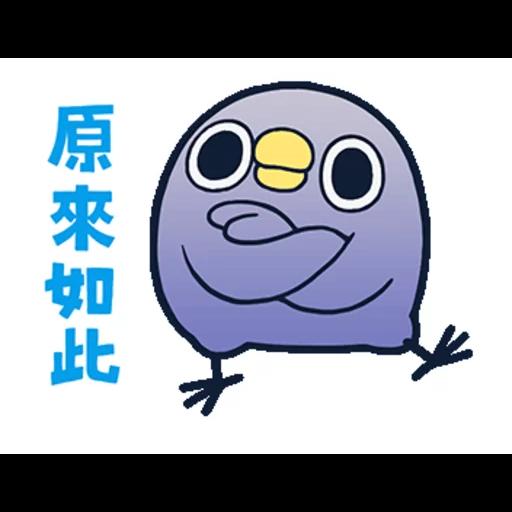懒的鸟你 - Sticker 19
