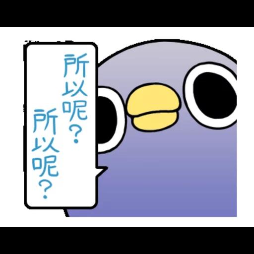 懒的鸟你 - Sticker 1