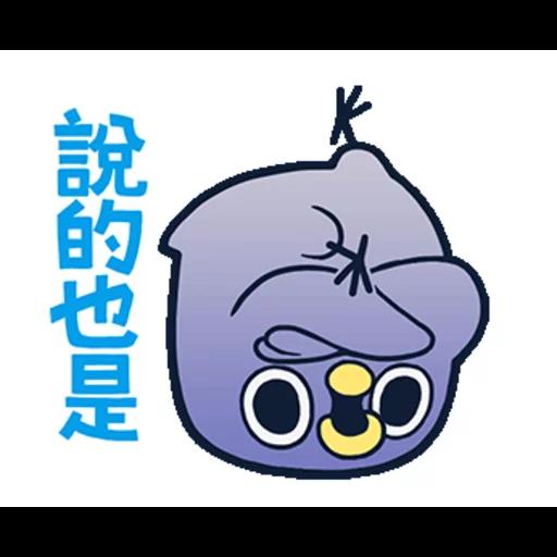 懒的鸟你 - Sticker 20