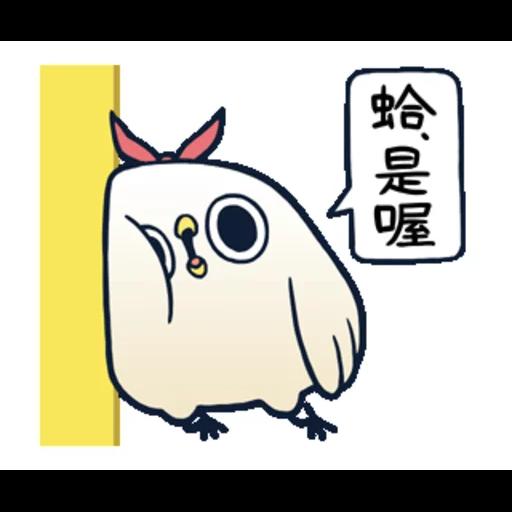 懒的鸟你 - Sticker 8