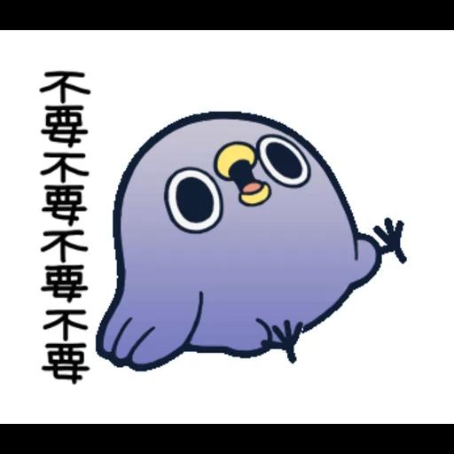 懒的鸟你 - Sticker 6