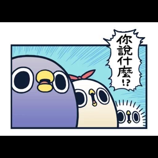 懒的鸟你 - Sticker 7
