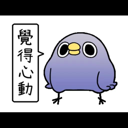 懒的鸟你 - Sticker 5