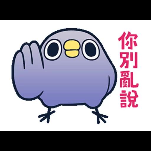 懒的鸟你 - Sticker 16