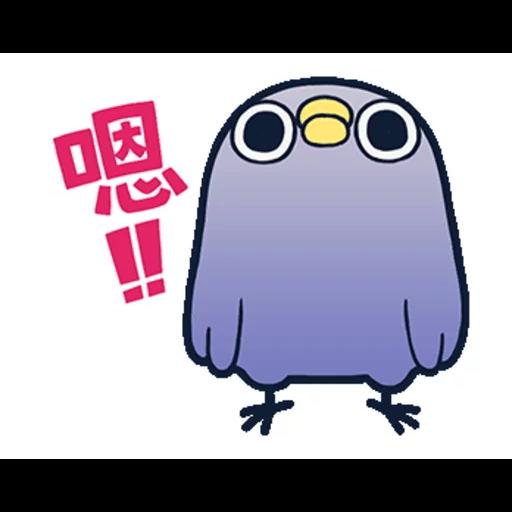 懒的鸟你 - Sticker 22