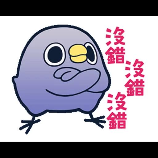 懒的鸟你 - Sticker 14