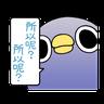 懒的鸟你 - Tray Sticker
