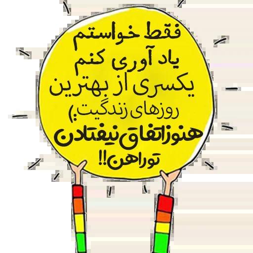 Aynshinqaf - Sticker 2