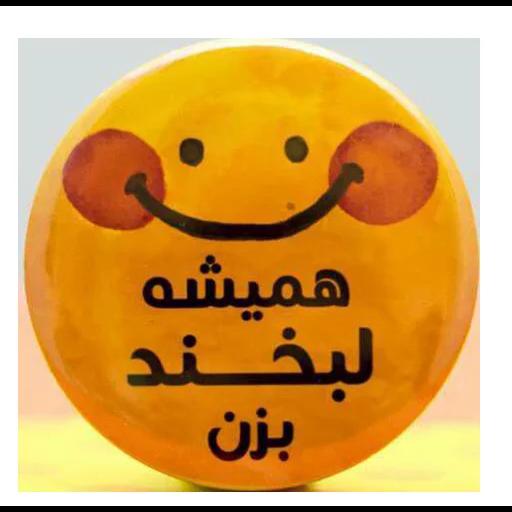 Aynshinqaf - Sticker 1