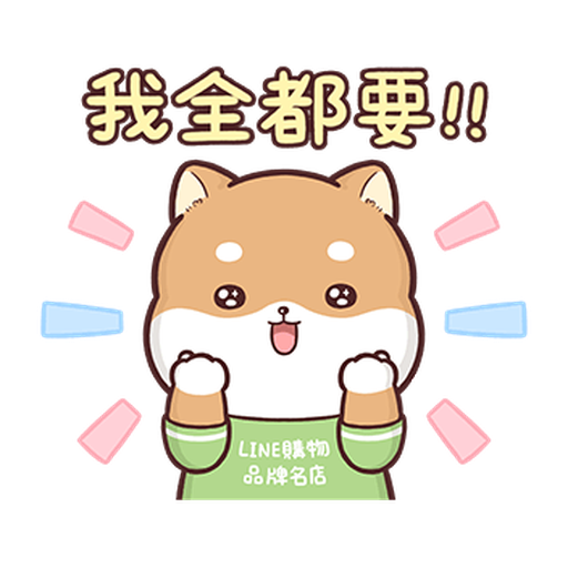 LINE SHOPPING x Liz - Sticker 6
