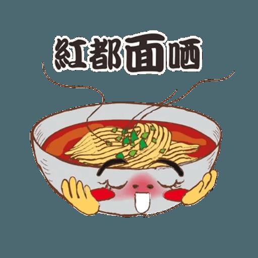 潮食好西 - Sticker 11