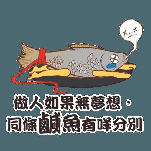 潮食好西 - Sticker 9