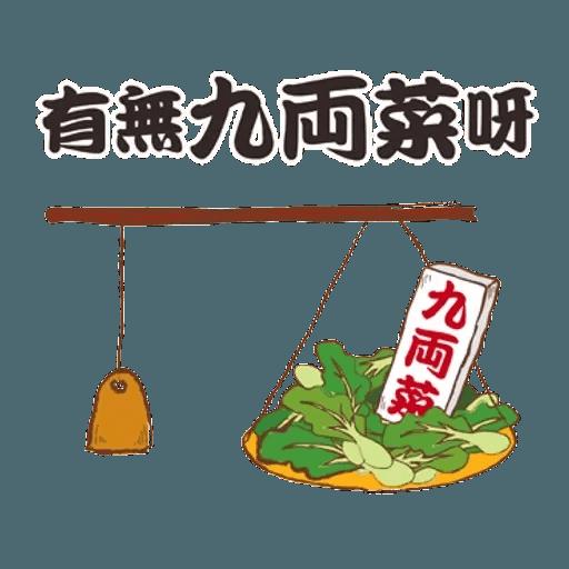 潮食好西 - Sticker 24