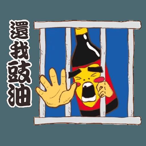 潮食好西 - Sticker 20