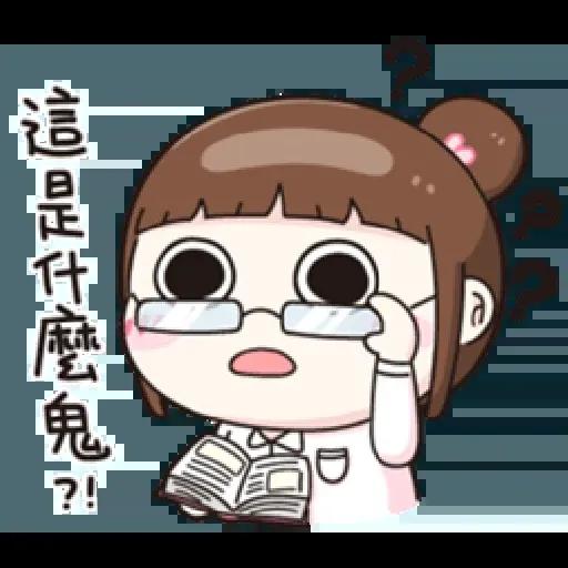 可爱 鬼月特别版 - Sticker 11