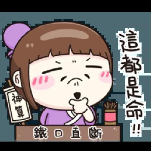 可爱 鬼月特别版 - Sticker 8