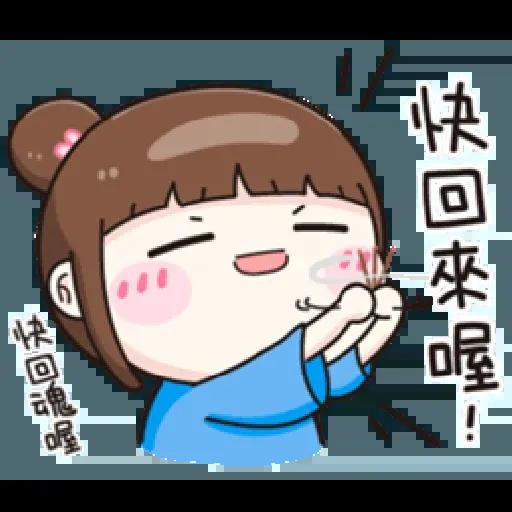 可爱 鬼月特别版 - Sticker 2