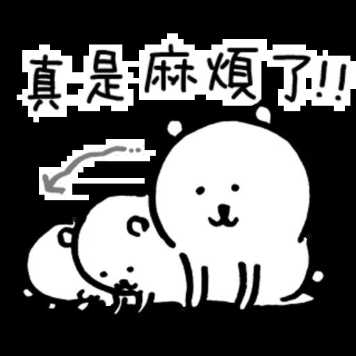 吐槽熊 - Sticker 8