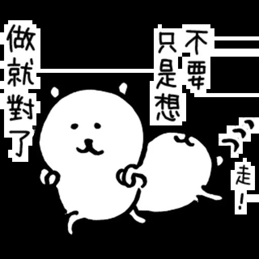 吐槽熊 - Sticker 17