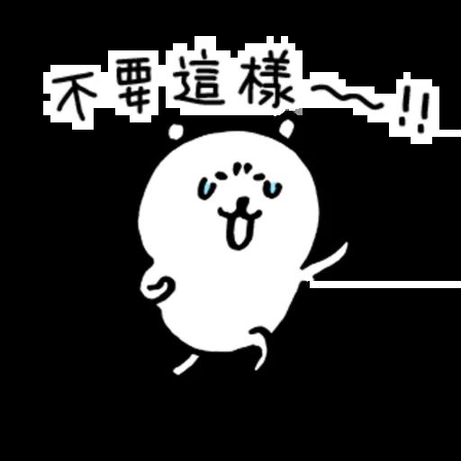 吐槽熊 - Sticker 21