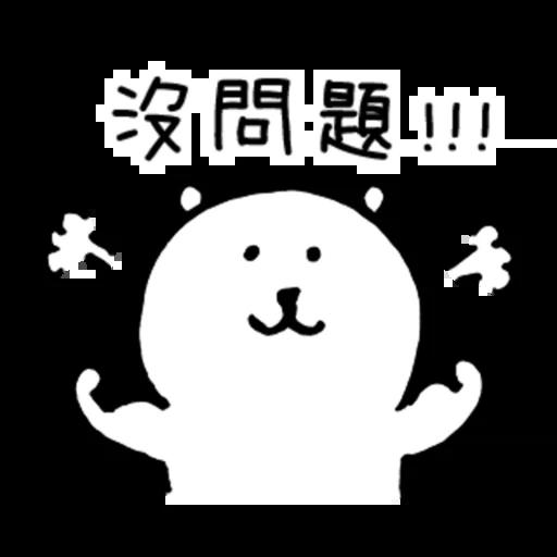 吐槽熊 - Sticker 13
