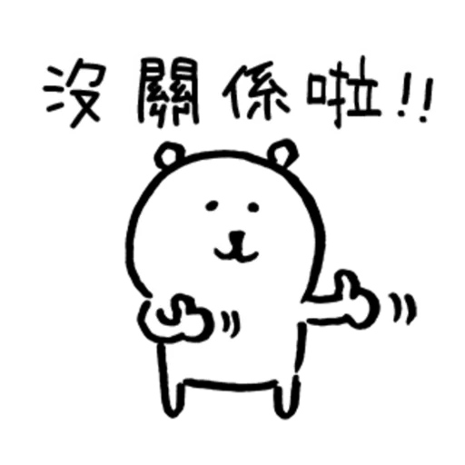 吐槽熊 - Sticker 12