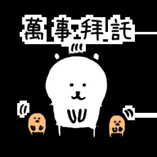 吐槽熊 - Sticker 4
