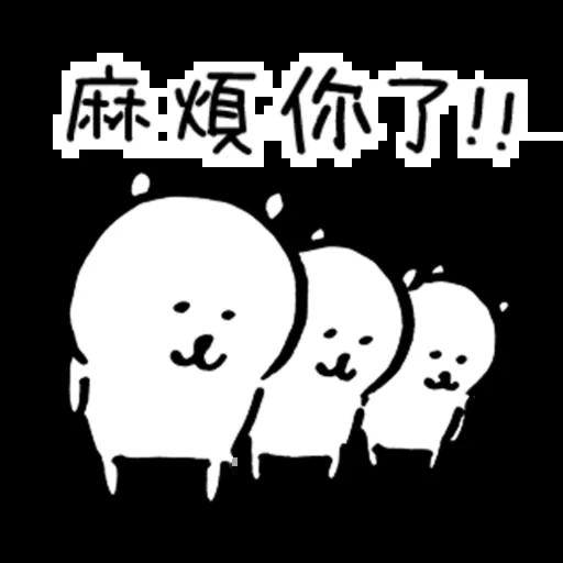 吐槽熊 - Sticker 3