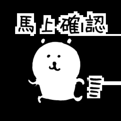 吐槽熊 - Sticker 15