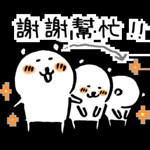 吐槽熊 - Sticker 6