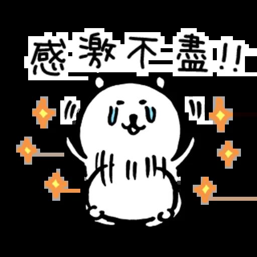 吐槽熊 - Sticker 7