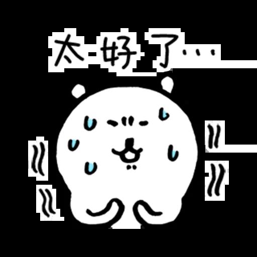 吐槽熊 - Sticker 9