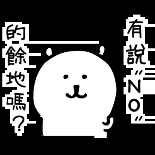 吐槽熊 - Sticker 19