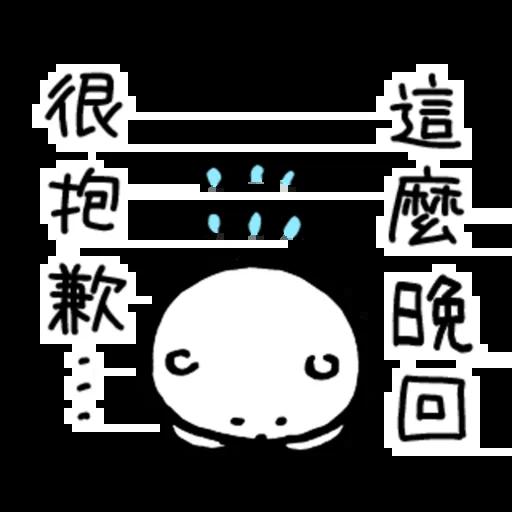 吐槽熊 - Sticker 10