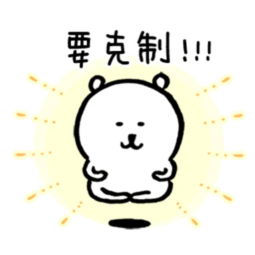 吐槽熊 - Sticker 29
