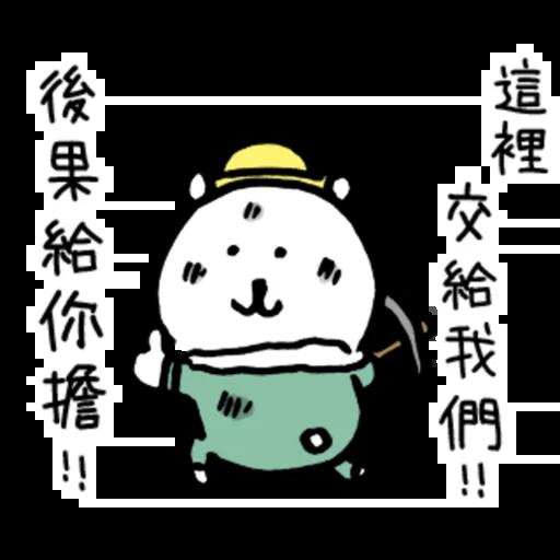 吐槽熊 - Sticker 20