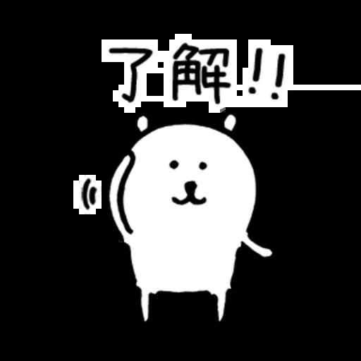 吐槽熊 - Sticker 1