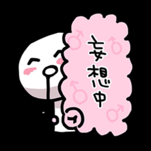 腐教 - Sticker 14