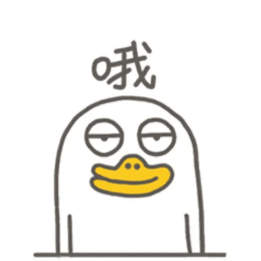 小劉鴨2 - Sticker 13