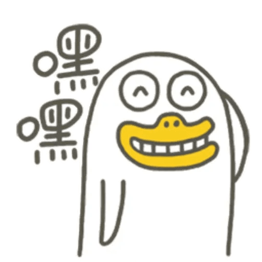 小劉鴨2 - Sticker 30