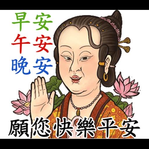 瘋狂女人 - Sticker 17