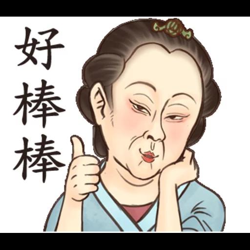瘋狂女人 - Sticker 1