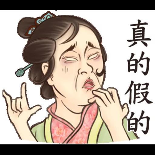 瘋狂女人 - Sticker 9