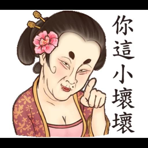 瘋狂女人 - Sticker 6