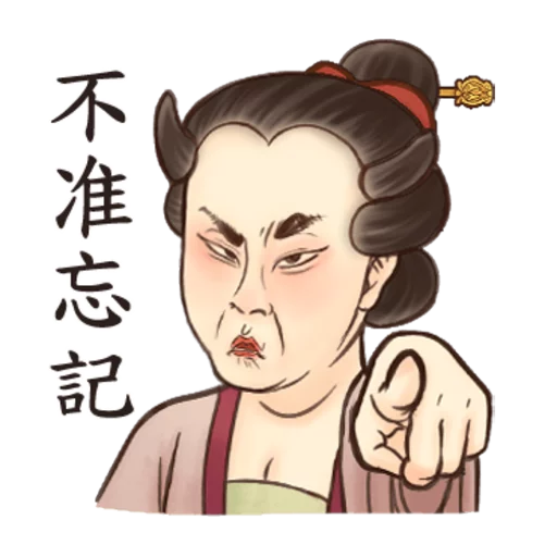 瘋狂女人 - Sticker 10
