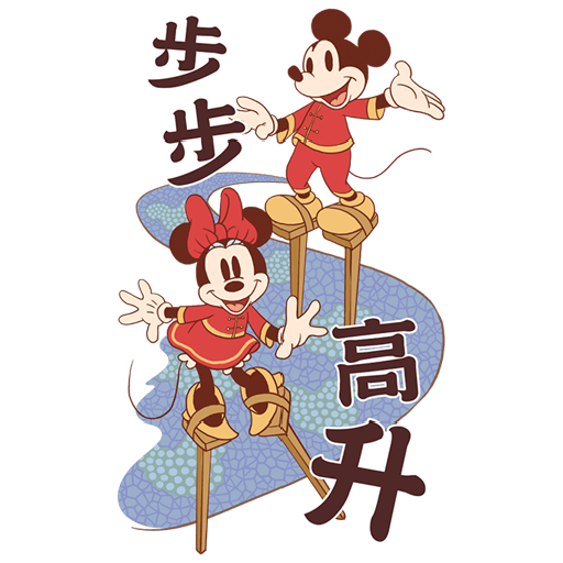 Mucky mouse Chinese New Year  - Sticker 2