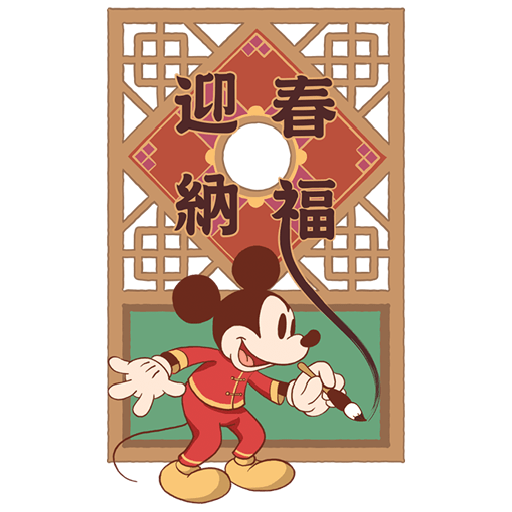 Mucky mouse Chinese New Year  - Sticker 3