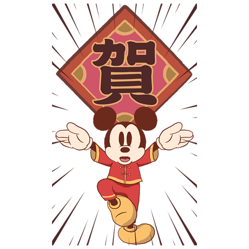Mucky mouse Chinese New Year  - Sticker 4