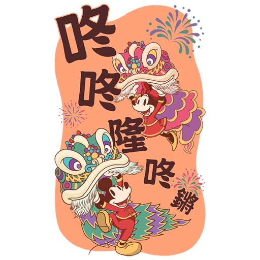 Mucky mouse Chinese New Year  - Sticker 1