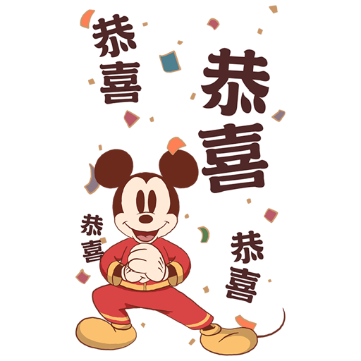 Mucky mouse Chinese New Year  - Sticker 6